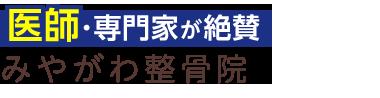 鶴ヶ峰の整体なら「みやがわ整骨院」 ロゴ